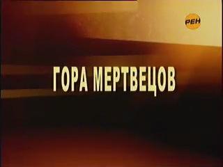 Документальный фильм. Перевал Дятлова.